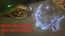 Честный обзор ASUS ROG SPATHA Лучшая геймерская мышь Опыт использования