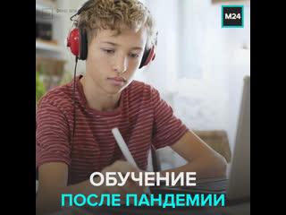 Как будут учиться школьники после пандемии  Москва 24