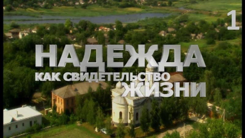 Надежда как свидетельство жизни 1 серия Детективная мелодрама русские детективы фильмы сериалы