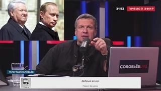 Путин не Ельцин! Соловьев РАЗНОСИТ ЛИБЕРАСТОВ и всех недовольных поправками ПРОДАЖНЫХ ПОДОНКОВ