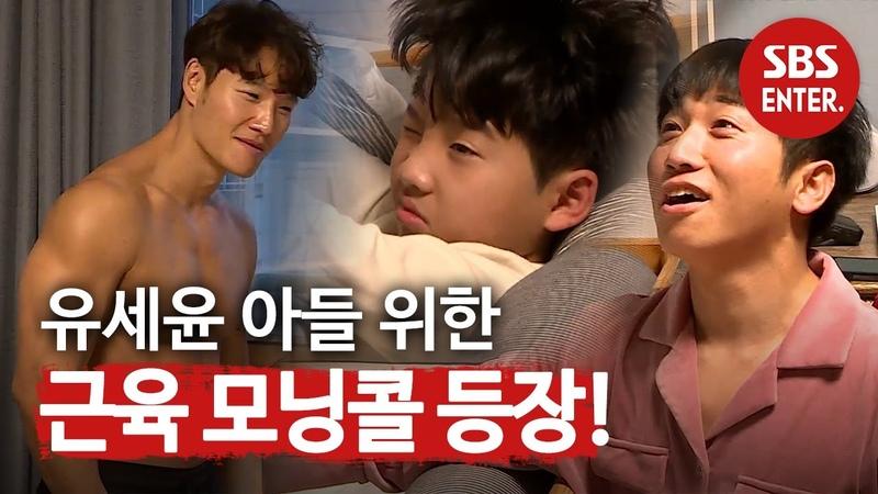 '근육 모닝 요정' 김종국, 유세윤 아들 민하위한 모닝콜♥ | 미운 우리 새끼 | SBS Enter.