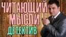 Фильм про тайны разума - Читающий мысли / Русские детективы новинки 2020