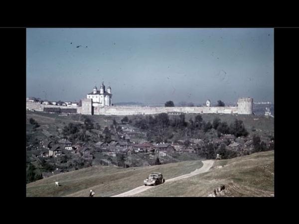 Смоленск в цвете Smolensk in Colour 1941 1942