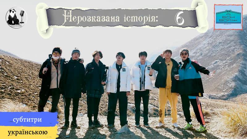 Bambooua Бон Вояж 4 Нерозказана історія 6 BTS 방탄소년단