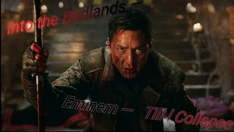Into the Badlands Eminem Till l Collapse