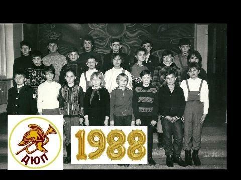 1988год Ушаковская средняя школа Дружина юных пожарных Курский район Бобков