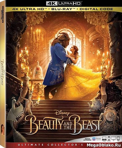 Красавица и чудовище / Beauty and the Beast (2017) | UltraHD 4K 2160p