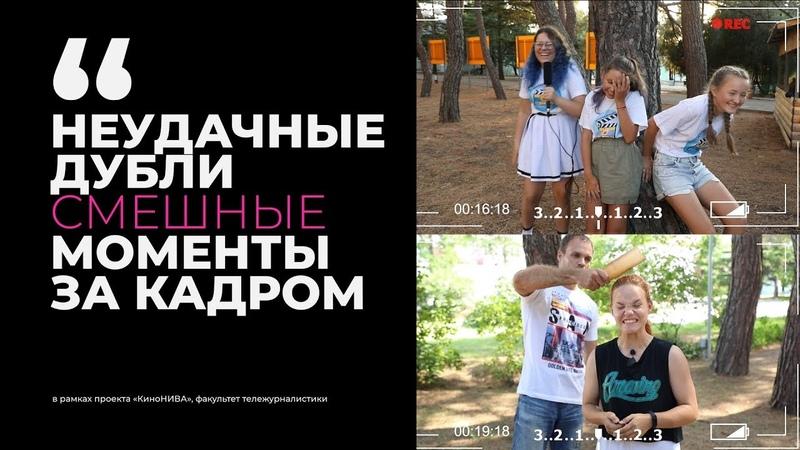 Неудачные дубли, Факультет Тележурналистики   «КиноНОВА» 2019