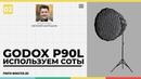 Godox P90L. Используем соты