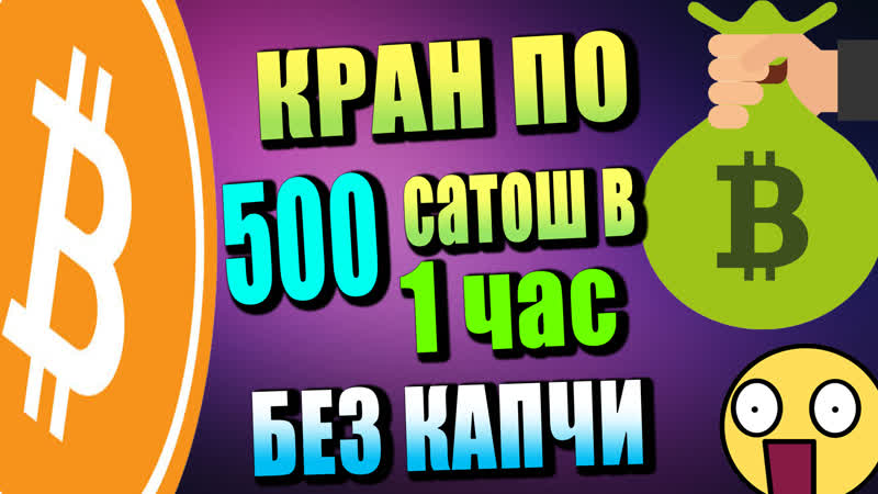 FREEBITCOIN КАПЧА 800 сатош в 1ч настроить БЕЗ ВЛОЖЕНИЙ 2020 ФРИБИТКОИН убрать КАПЧА bitcoin bonus