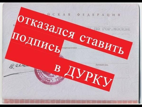 ДОКОЛЕ Отказался ставить подпись в паспорте, а НЕГРАмотные полицаи жалуются в ДУРКУ.