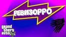Лучшие Приколы В Играх 2020 / ПЕРЕОЗВУЧКА ГТА 5 / Фейлы, Трюки, Эпичные Смешные моменты 3