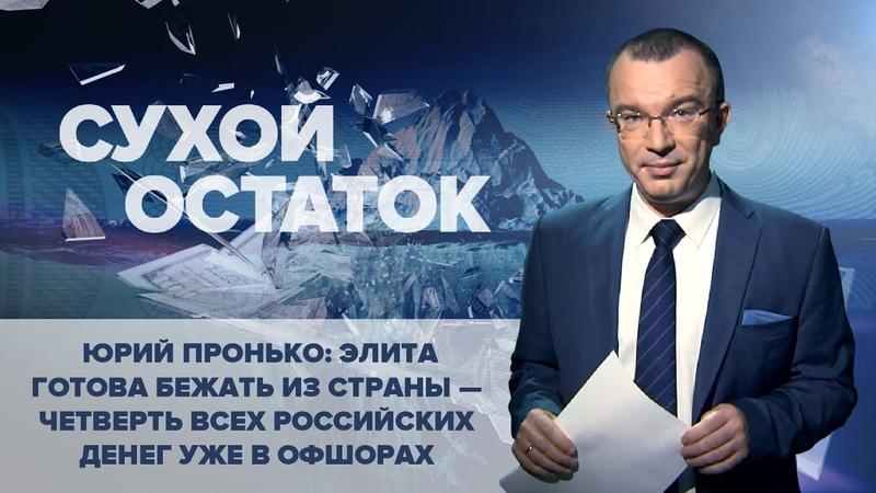 Юрий Пронько Элита готова бежать из страны четверть всех российских денег уже в офшорах