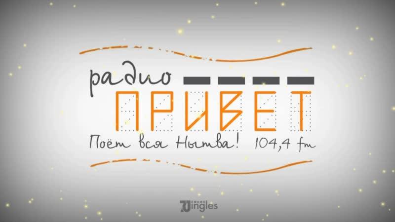 Джинглы Радио Привет (Пермский край, Нытва 104,4 FM) 2019