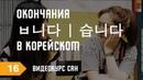 Окончания ㅂ니다 | 습니다. Учим корейский алфавит. Видеокурс САН.