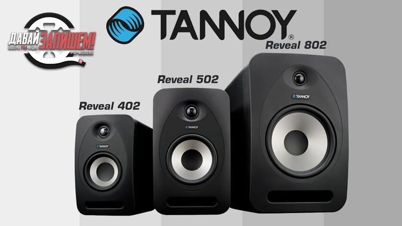 Студийные мониторы TANNOY Reveal Смотрим и сравниваем Tannoy 402 502 и 802