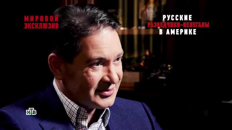 Новые русские сенсации_ Русские разведчики-нелегалы в Америке