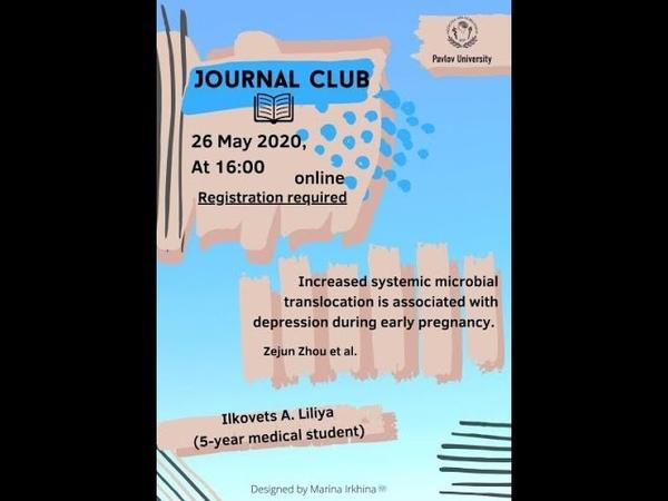 Журнальный клуб микробная траслокация и депрессия у беременных