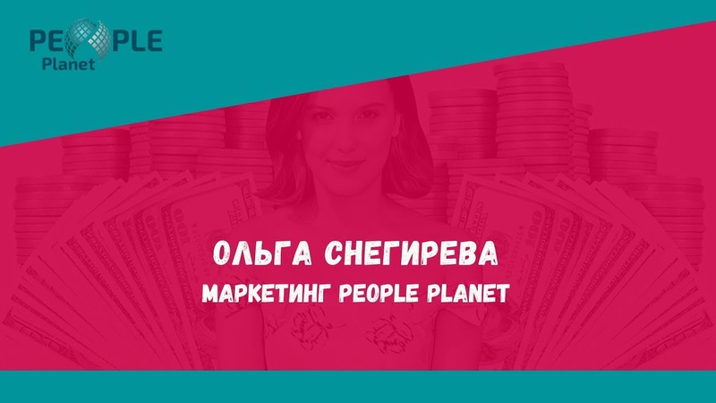 People Planet Обзор маркетинга от партнера Ольги Снегиревой