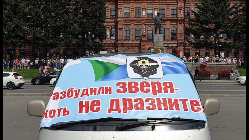 РАЗБУДИЛИ ЗВЕРЯ ХОТЬ НЕ ДРАЗНИТЕ 15 й протестный митинг в Хабаровске 25 07 2020