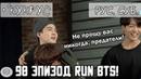 [РУС СУБ] RUN BTS! Ep 90 Эпизод Ран БТС [RUS SUB] русские субтитры