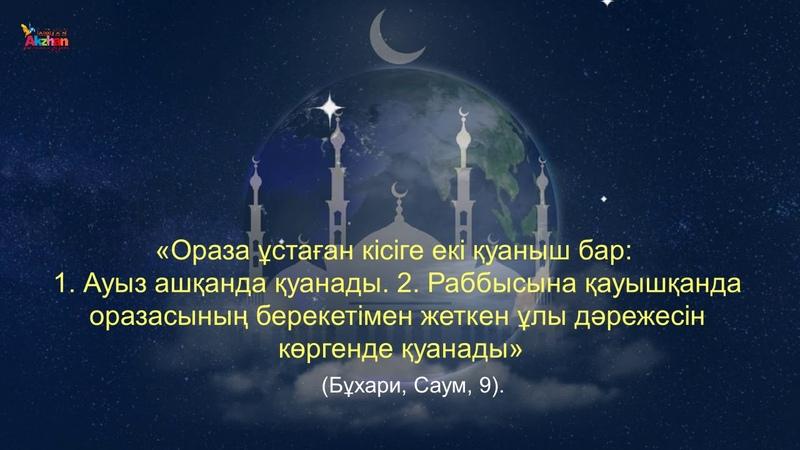 Рамазан айы және Ораза туралы хадистер Акжан Реклама