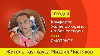 ЖК Волжские пенаты. Отзыв Михаила Чистякова о жизни в таунхаусе.