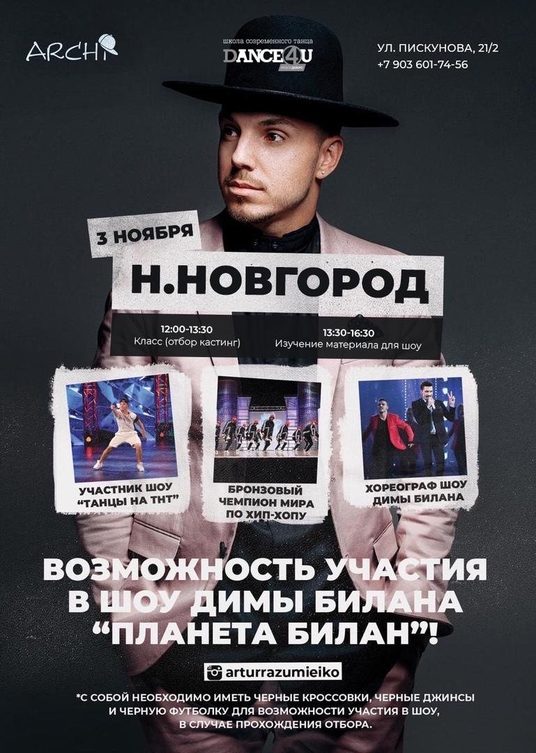Афиша Нижний Новгород Дима Билан / Dance4U