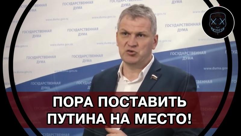 Путин слишком много О СЕБЕ ВОЗОМНИЛ! УБЕРИТЕ ваши ГРЯЗНЫЕ РУКИ от КОНСТИТУЦИИ! КПРФ, Куринный.