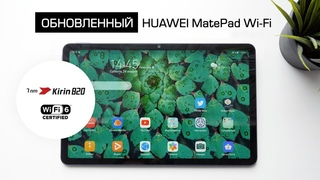 Обзор планшета HUAWEI MatePad (WiFi 6, Kirin 820)