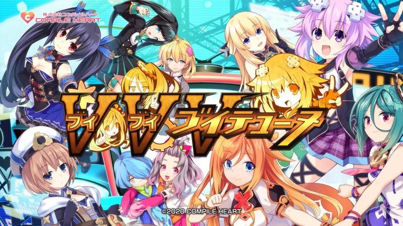 公式サイト2 28公開! PS4「ブイブイブイテューヌ」プロモーションビデ