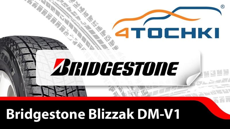 Зимняя нешипованная шина Bridgestone Blizzak DM V1 Шины и диски 4точки Wheels Tyres 4tochki