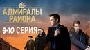 Фильм 2020!! - Адмиралы района 9-10 серия @ Русские Криминальные Боевики 2020 Новинки HD