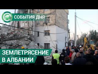 Мощное землетрясение в албании, есть жертвы. события дня. фан-тв