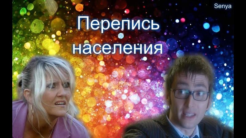 Доктор Кто перепись населения прикол