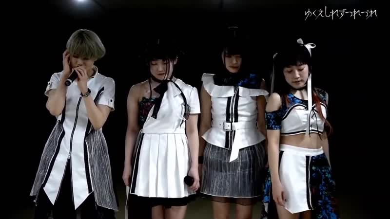 Yukueshirezu Tsurezure 7thWASG 「Still Roaring REDERA」 world's net screaming Day1 (07042020)