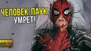 Марвел решили убить Человека паука Локи раскрыл нового злодея Мстителей