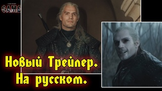 Новый трейлер  сериала Ведьмак от Netflix (31 октября) / Переведено на русский