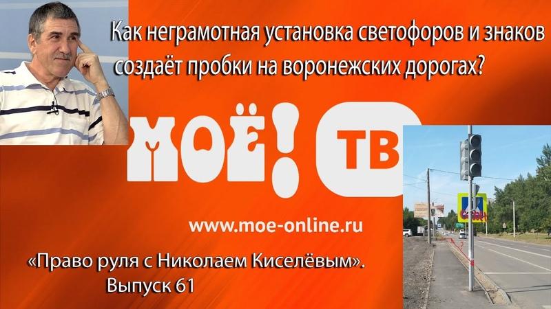 «Право руля с Николаем Киселёвым». Выпуск 61