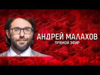 Андрей Малахов прямой эфир 25/12/2019