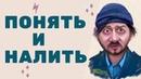 Супер пародия Бородач