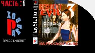Resident Evil 3 - Nemesis ОЗВУЧКА ДЕТСТВА [Paradox] | HARD | ч.1