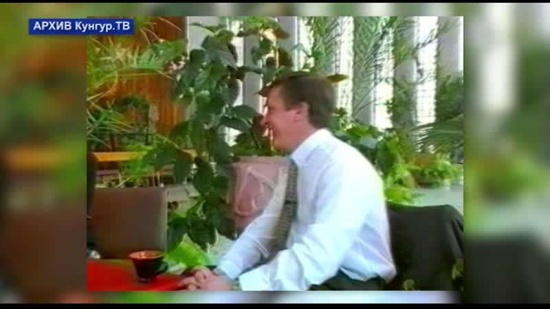 Кунгур.ТВ 19 06 2020 АРХИВ.Без пиджака. Георгий Семков