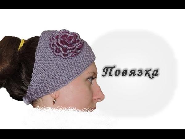 Повязка на голову с цветком Вяжем спицами Knitting headband
