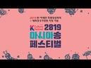 2019 Asia Song Festival Day1 2019 아시아송 페스티벌 K POP x Asia music