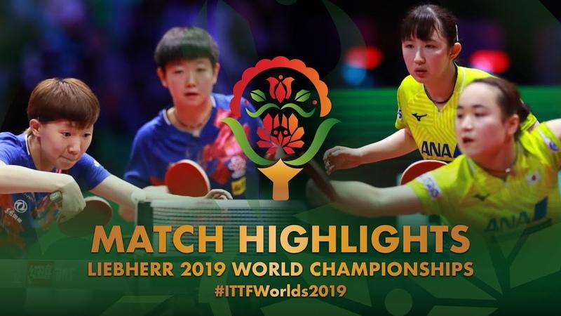 Hina Hayata Mima Ito vs Wang Manyu Sun Yingsha 2019 World Championships Highlights Final