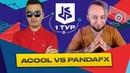 КУБОК ФИФЕРОВ 2019 | АКУЛ VS PANDAFX - 1 ТУР