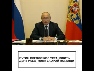 В России установили День работника скорой помощи