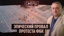⚡ Эпический провал протеста ФБК Навальный прекратил голодовку США уходят из Афганистана СМЕРШ