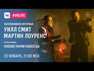 VKLIVE с Уиллом Смитом и Мартином Лоуренсом по фильму Плохие парни навсегда